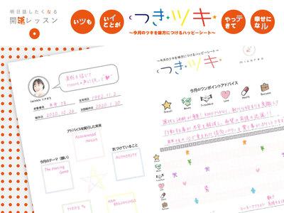 twinkle ☆ナオミ先生の開運レッスン~≪Zoom開催≫