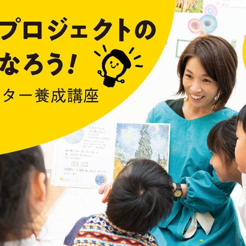 【初級】ピカソプロジェクトエデュケーター養成講座2019