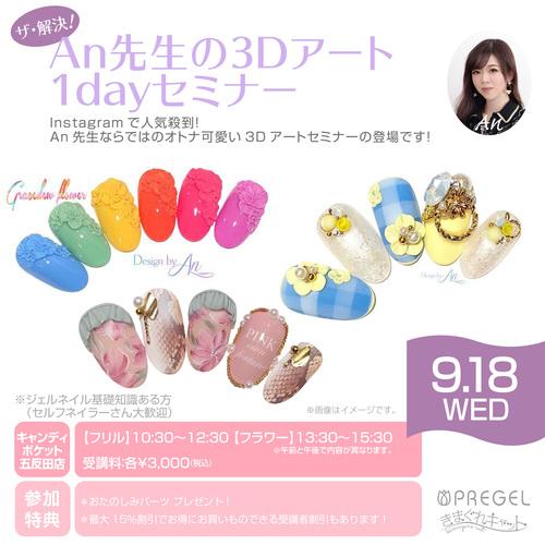 【東京五反田】ザ・解決!【9月】An先生の3Dアート1dayセミナー
