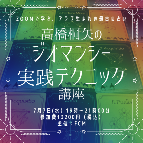 7/7(水)19:00〜 高橋桐矢の「ジオマンシー 実践テクニック講座」