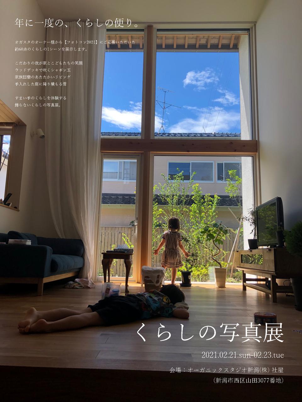 2/21(日)・22(月)・23(祝・火)[フォトコン2021]くらしの写真展