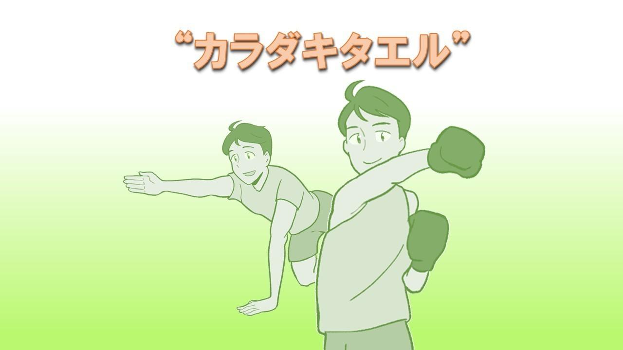 カラダキタエル (幸田倫史)