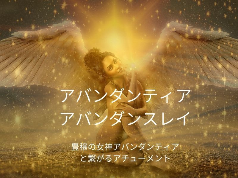 アバンダンティア・アバンダンス・レイ<豊穣の女神のアチューメント>【サロン又はZoomでの対面/コールインにて提供】
