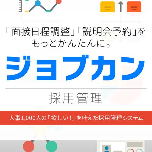 【7月8日開催!】世界No.1求人検索エンジン『Indeed』活用実践セミナー<応用編>