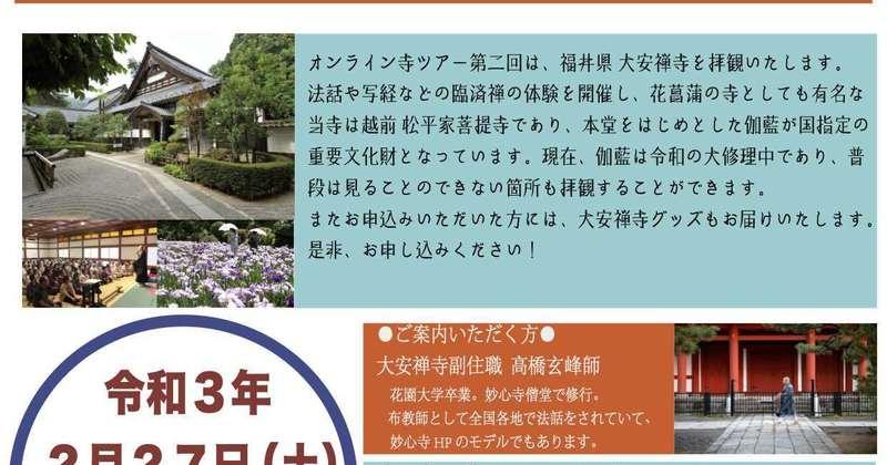 Tokyo ZEN Days オンライン寺ツアー【大安禅寺】