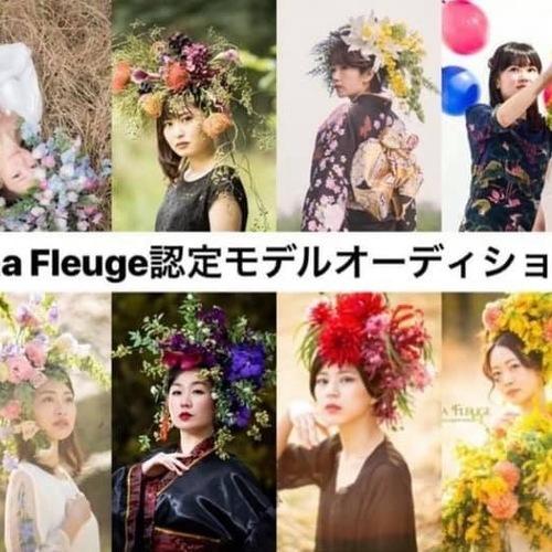 花衣 Luna Fleuge 認定モデルオーディション2020