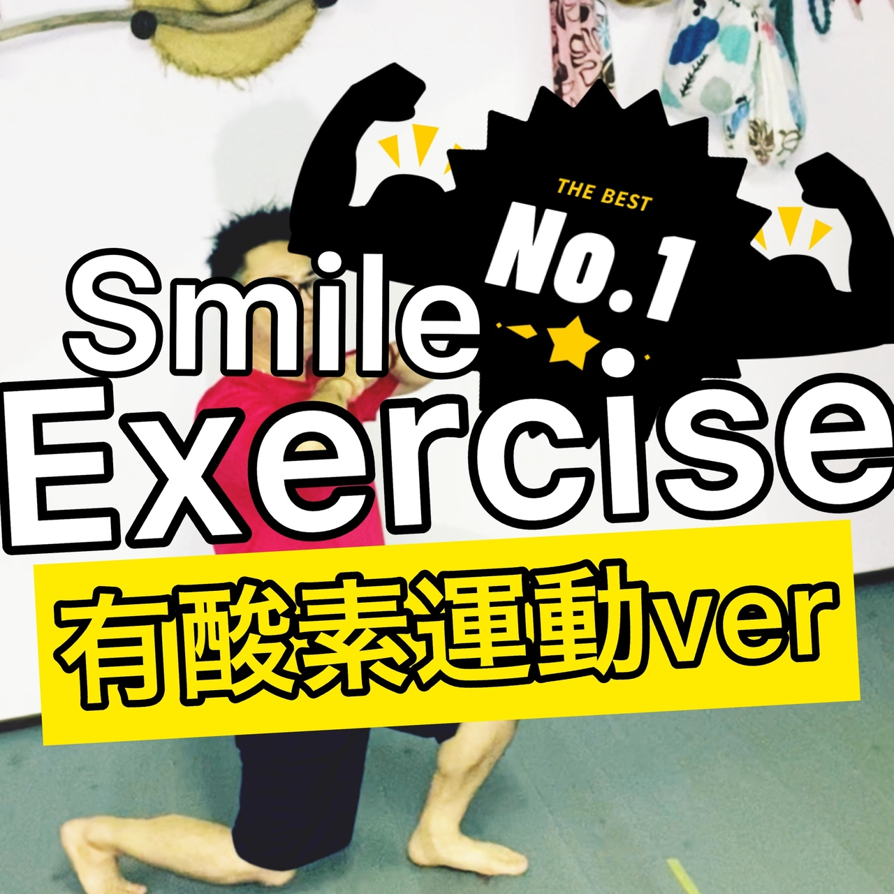 有酸素verSmile Exercise