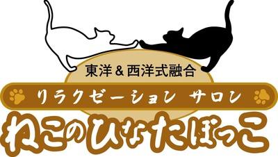 👣あんよ専用👣白猫のおやすみコース90分11000円のコースはこちら