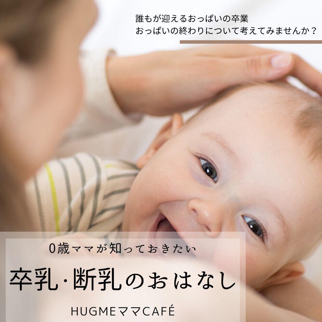卒乳・断乳セミナー ~子どもの気持ちを大切に~