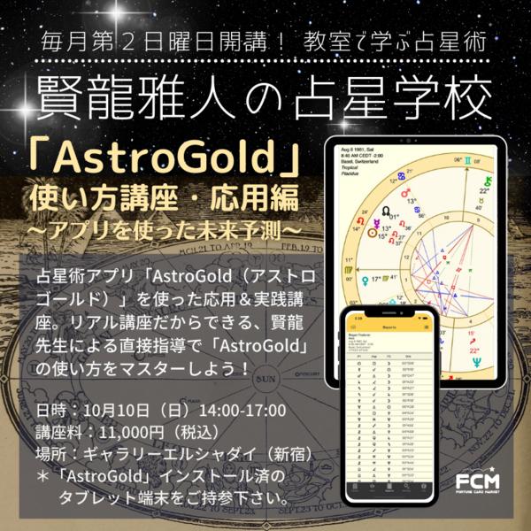 10/10(日)14:00〜賢龍雅人の占星学校10月『AstroGold使い方講座 応用編〜アプリを使った未来予測〜』