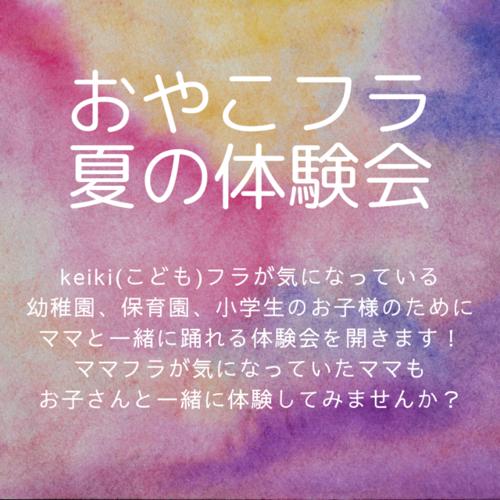 【夏休み企画】おやこフラ 夏の体験会