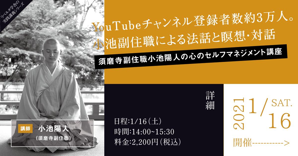 《2021年1月16日》須磨寺副住職小池陽人の心のセルフマネジメント講座