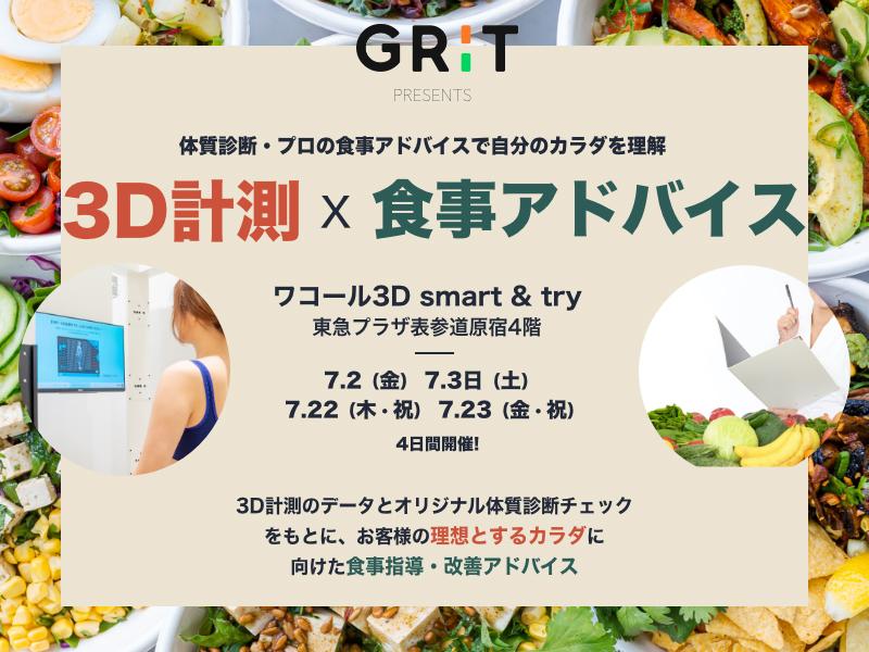 3D計測×食事アドバイス 無料体験モニター募集