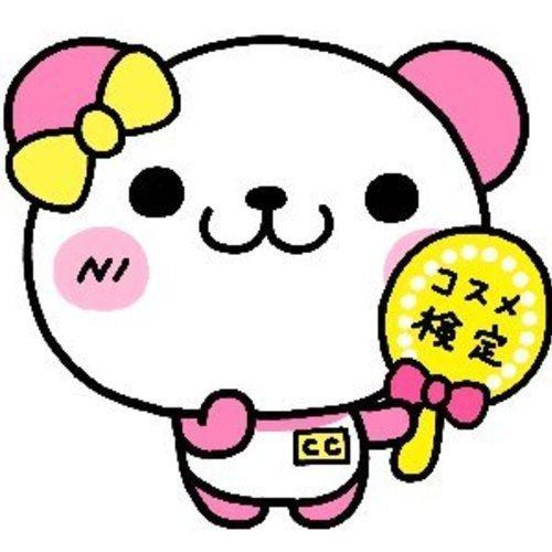日本化粧品検定 2級学内受験申込
