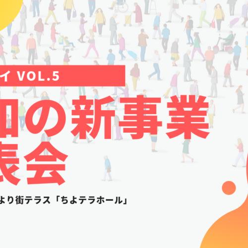 10/27(日)|第5回KSPデモデイ 高知の起業家が集う新規事業発表会