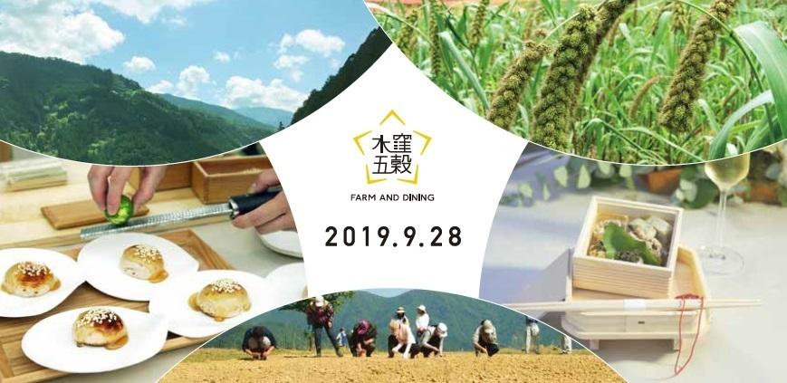水窪五穀ファーム&ダイニング2019 ~伝統素材を未来へ繋ぐ~