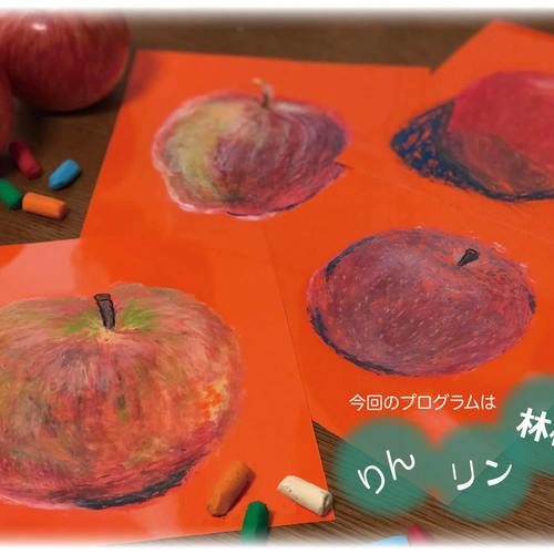 2019年11月19日(火) 浦安市にて【U de 臨床美術部ワークショップ】「りんリン林檎」