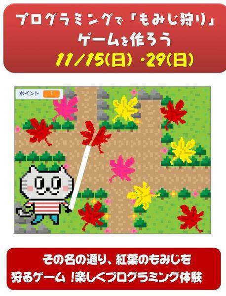 11月わくわくイベント「秋だ!もみじ狩りゲーム」でプログラミングを体験しよう