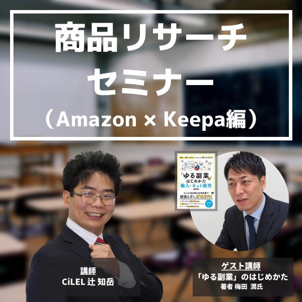 【リサーチ実演付き】Amazon中国輸入、はじめるならコレ!Amazonリサーチセミナー(Keepa編)