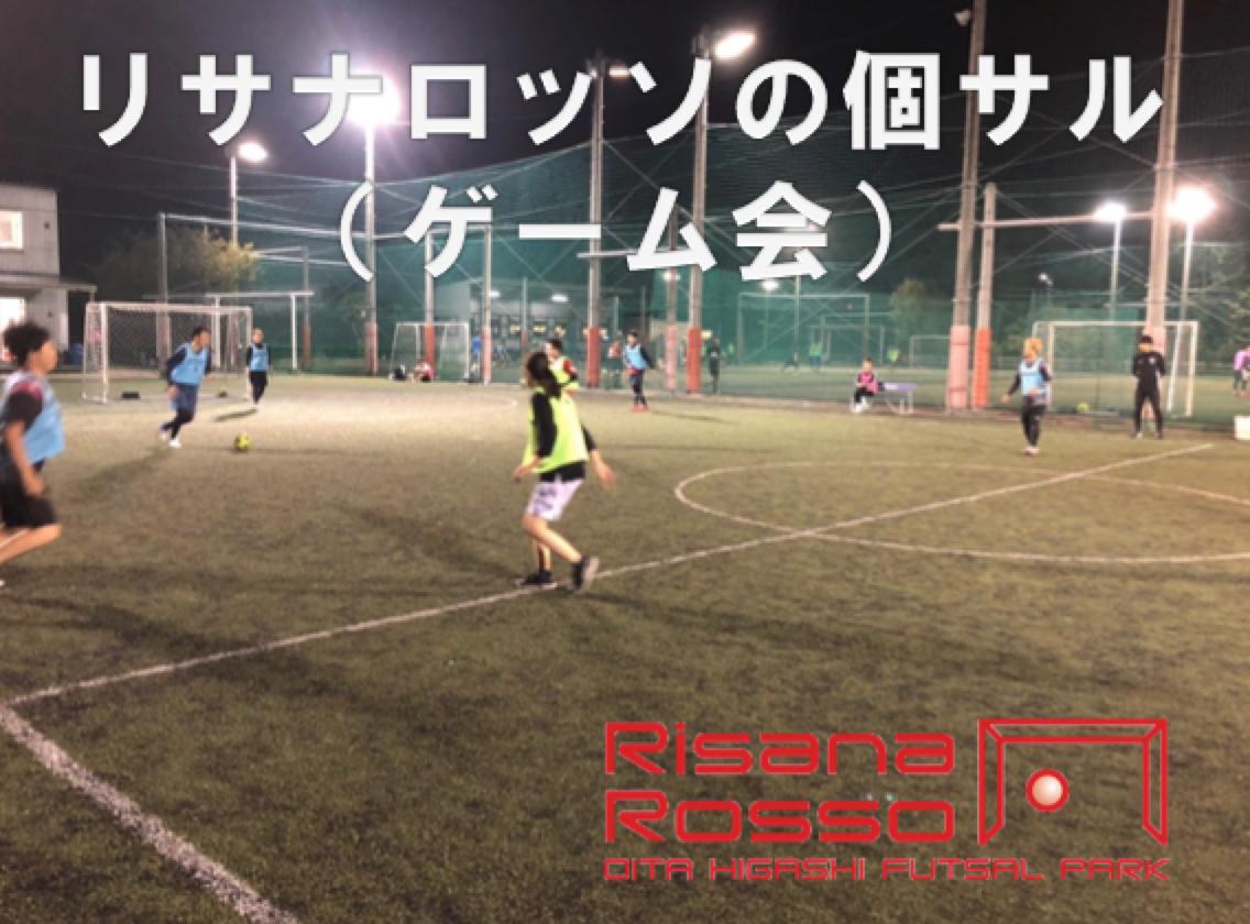 11月5日(木) リサナロッソ・個サル ゲーム会
