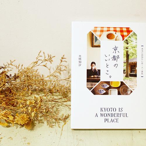 9/21(土)大橋知沙『京都のいいとこ。』出版記念トーク at 本とコーヒーtegamisha