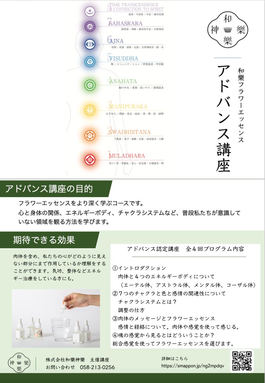 【美濃店】和樂フラワーエッセンス ・アドバンス講座