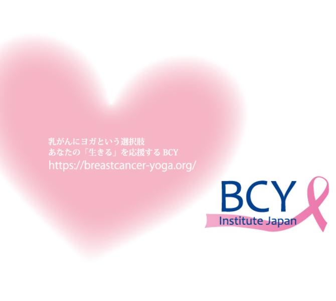 2020年 BCY登録手続き【乳がんヨガ指導者養成講座修了者のみ】