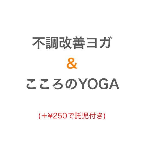不調改善ヨガ&こころヨガ(¥1,500)