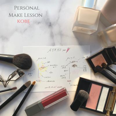 【神戸】Personal Make Lesson