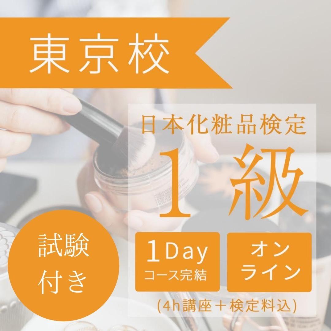【オンライン講座】東京校:1級日本化粧品検定試験対策1回完結+1級検定セット