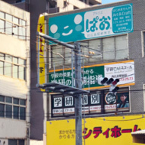 おとなクラス西広島駅前教室 予約