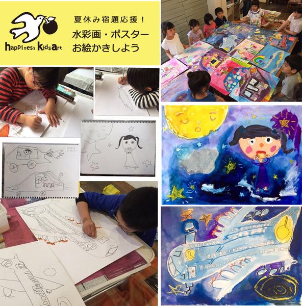 Event 8/2・9・19・21・24★夏休み宿題応援!水彩画orポスター教室(小学生)