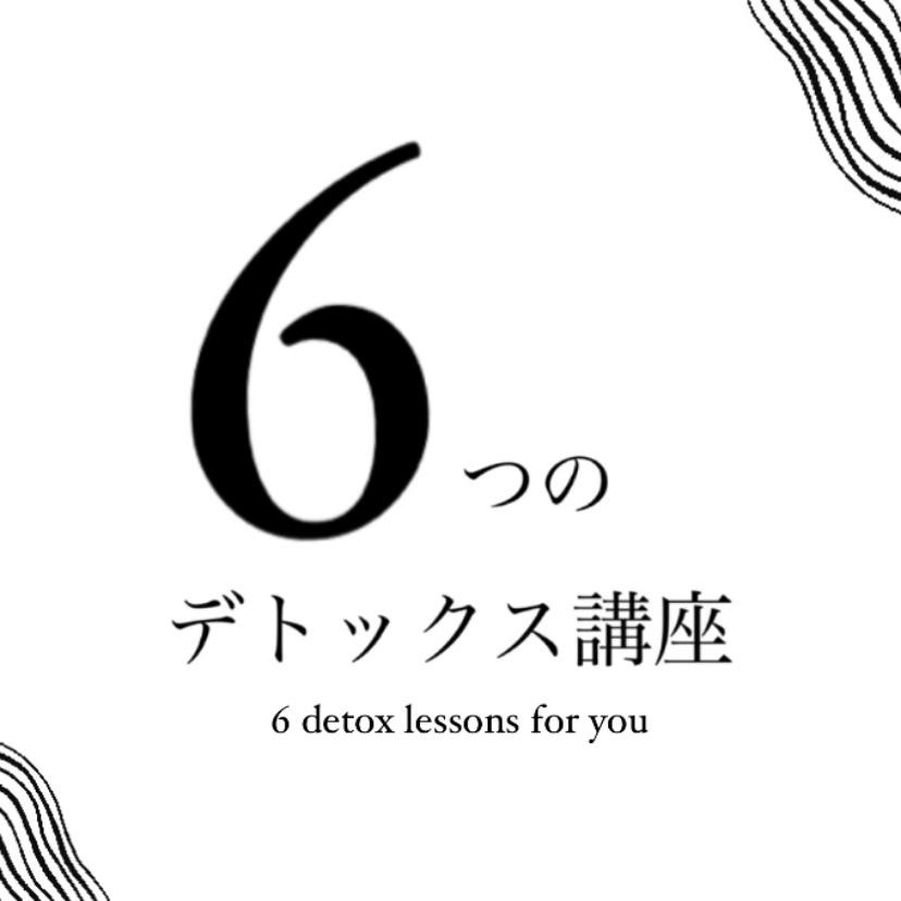 ◯ 3/19金〜【オンライン(ZOOM)開講】6種のデトックス講座