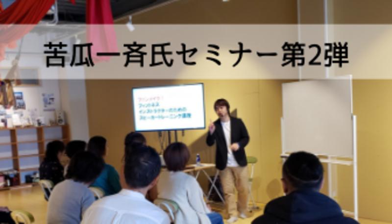 9月14日★スポーツビジネスコンサルタント・苦瓜一斉氏セミナー@海風ヨガスタジオ第二弾