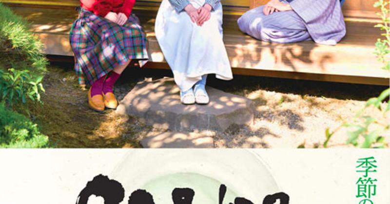 """12月6日(日)10:30-11:30""""Zoomで語ろう 茶道の魅力 映画「日日是好日」"""""""