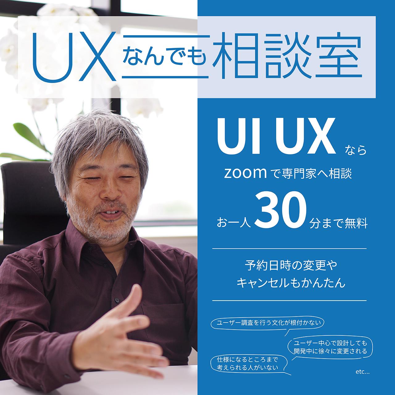 【無料】UXなんでも相談室