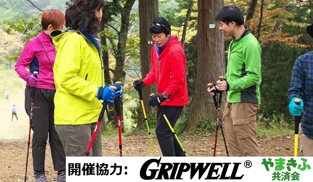 【2021/1/30(土)】安全登山に役立つ正しいトレッキングポールの使い方 (屋外講習会)