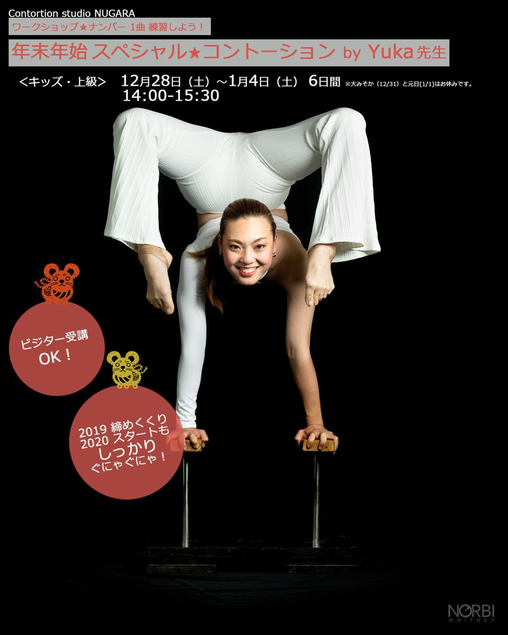 ワークショップ「年末年始スペシャル・コントーション」<上級> / Yuka