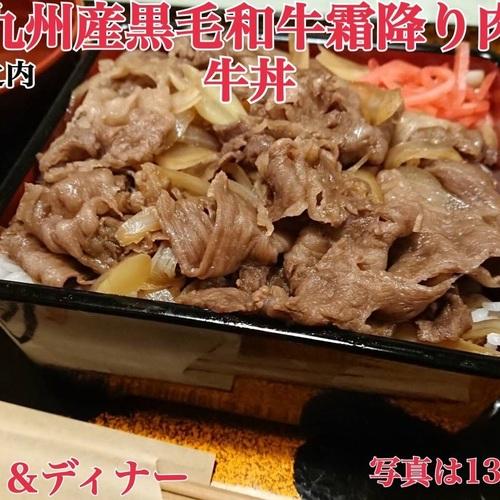 【2019プレミアムチケット】黒毛和牛霜降り肉 特選100g牛丼 (大阪 島之内)