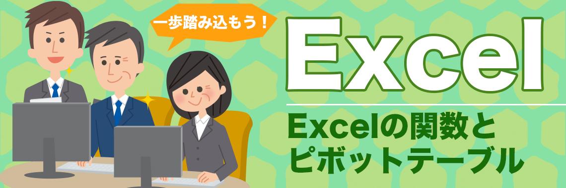 【R60】一歩踏み込もう!Excel! Excelの関数とピボットテーブルを学べる講座