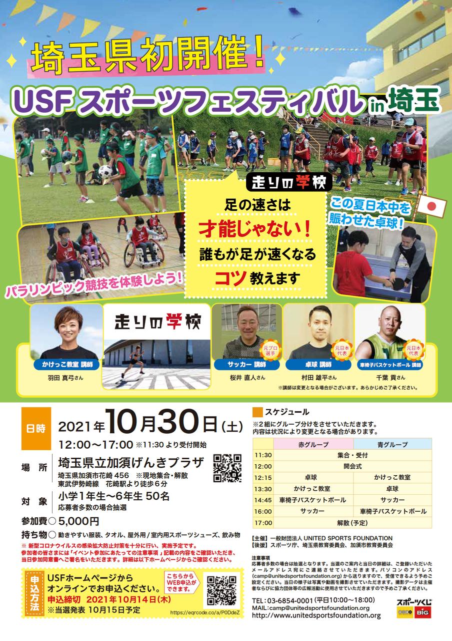 【中止】USFスポーツフェスティバル in 埼玉