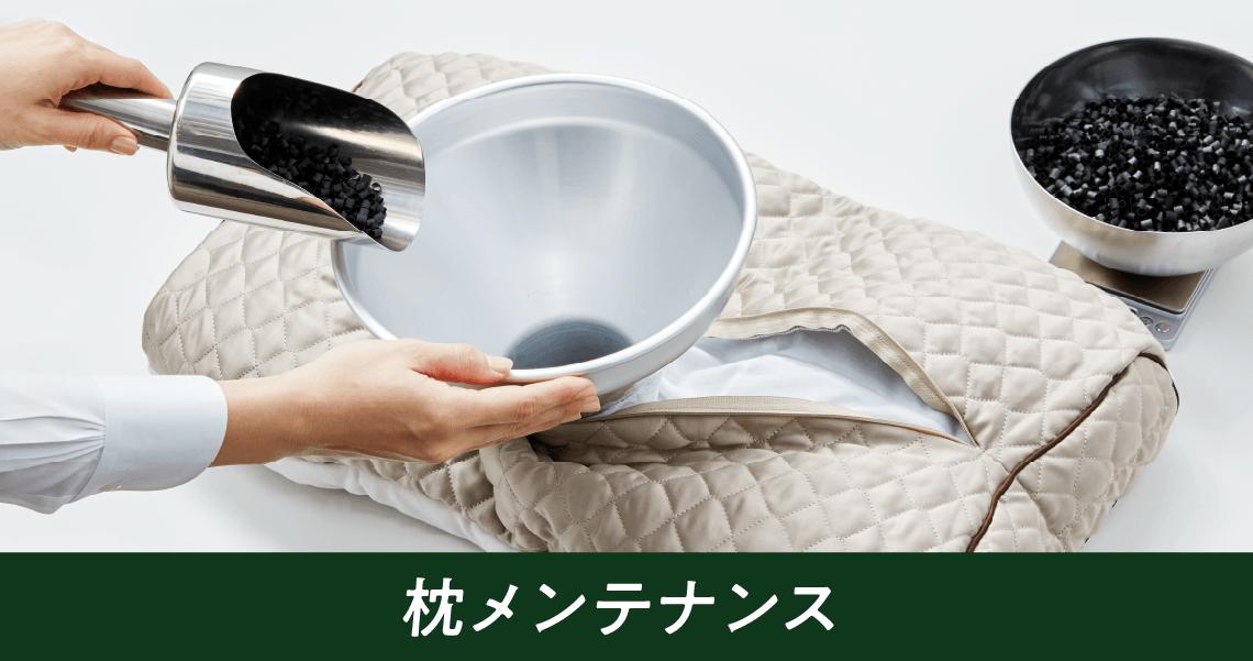 オーダー枕のメンテナンス