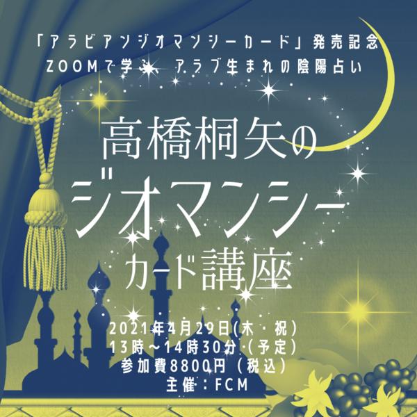 4/29(木・祝)【zoom占い講座】高橋桐矢の「ジオマンシーカード講座」