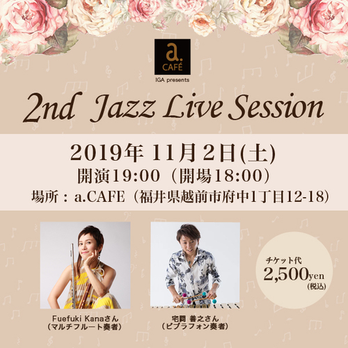 @a.cafe 福井 Jazz Live Session 2nd 11/2(土)