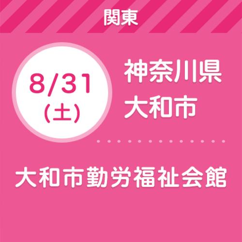 8月31日(土)大和市勤労福祉会館【無料】親子撮影会&ライフプラン相談会