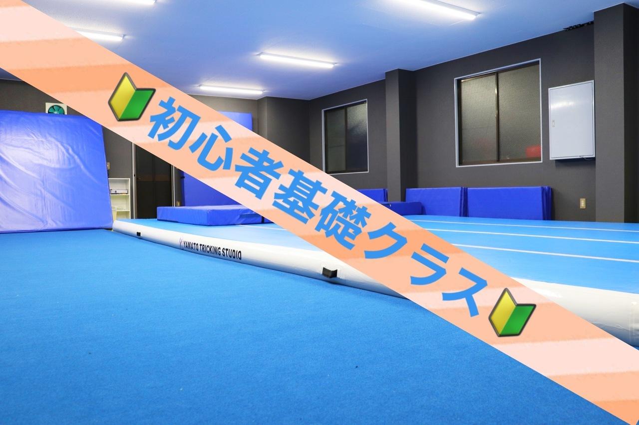 🔰①初心者・基礎クラス🔰  『三ッ沢スタジオ』