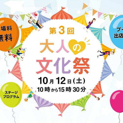 10月12日(土) 第3回 大人の文化祭イベント申し込み