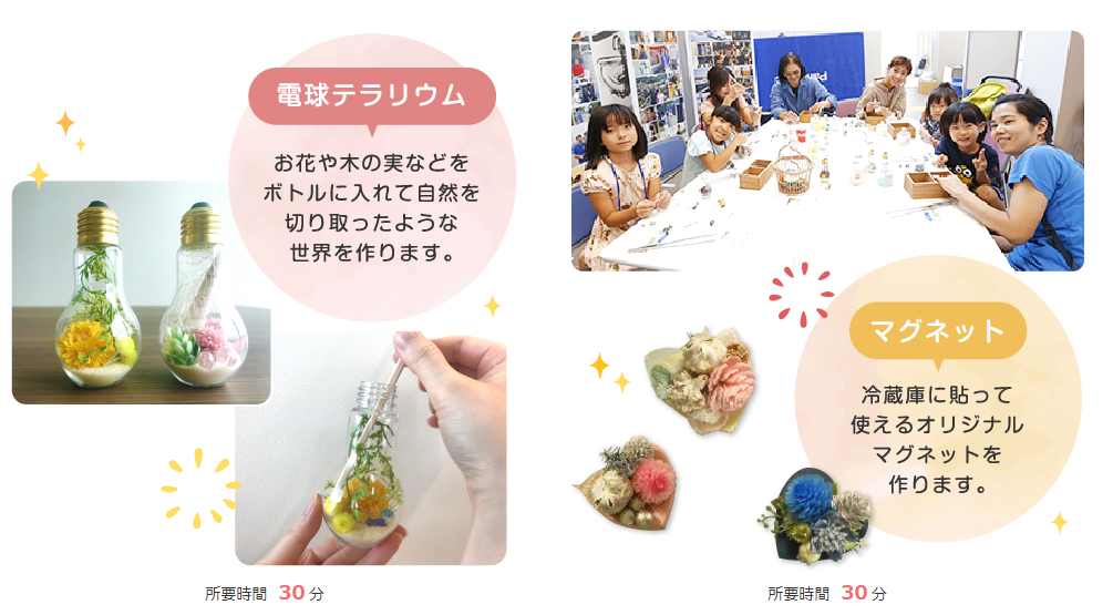 インテリア小物作りワークショップ(8/10・8/11 名護会場)