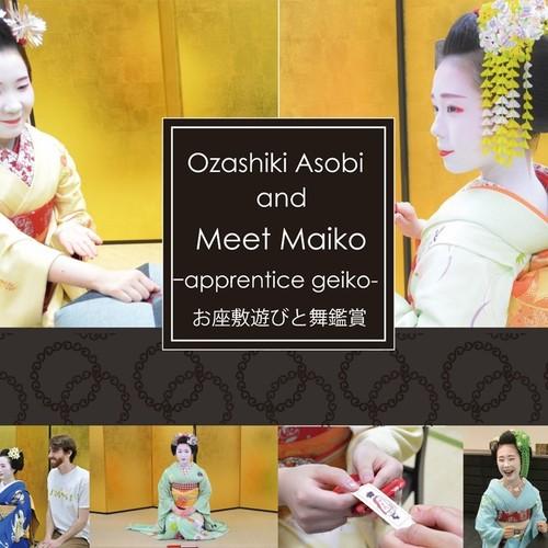 OZASHIKI ASOBI and Meet Maiko      お座敷遊びと舞鑑賞