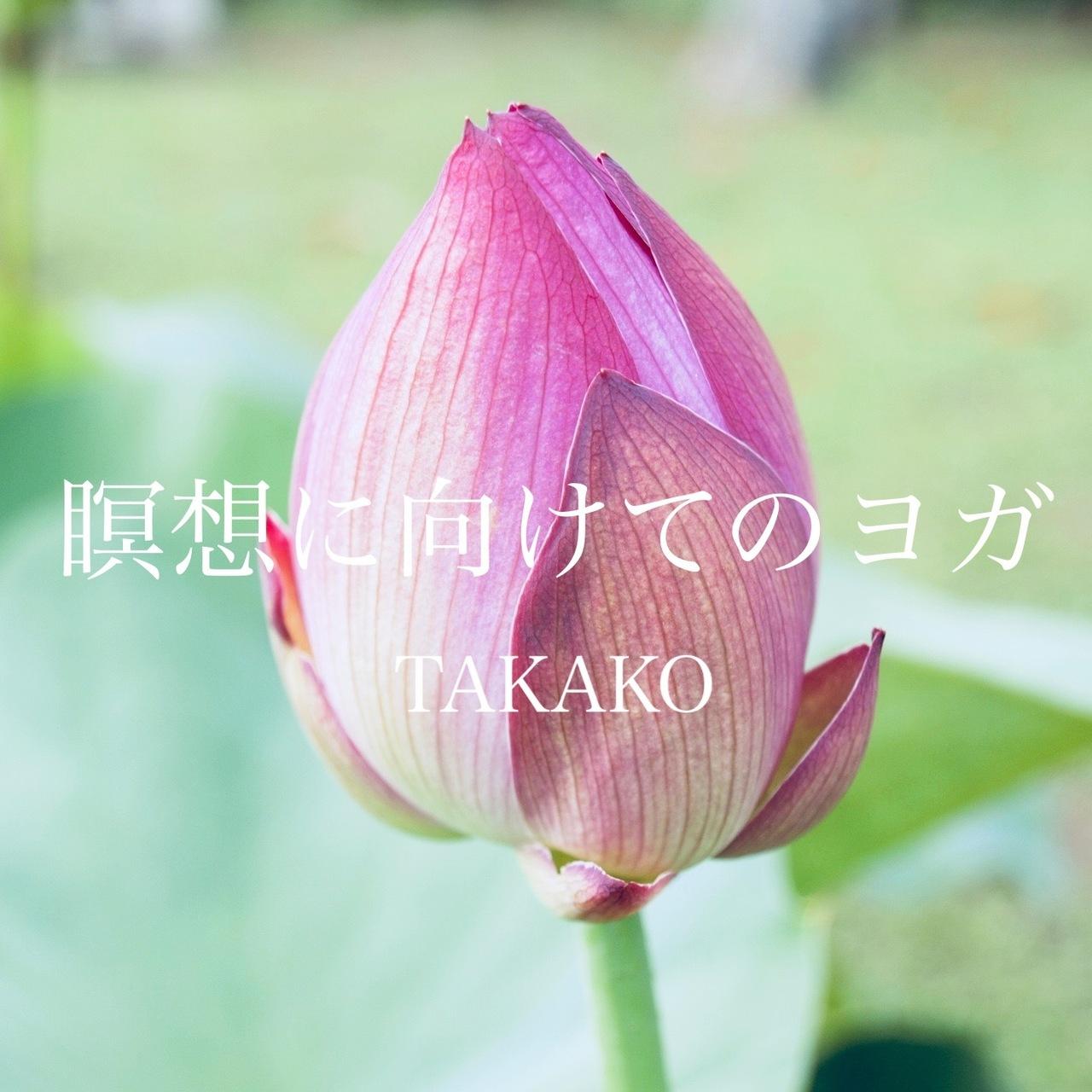 瞑想に向けてのヨガ/講師:takako【運動量★☆☆☆☆】🔰初心者の方おすすめ
